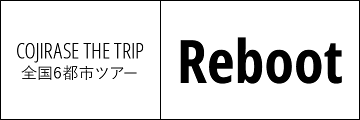 COJIRASE THE TRIP 全国6都市ツアー「Reboot」